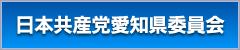 日本共産党愛知県委員会
