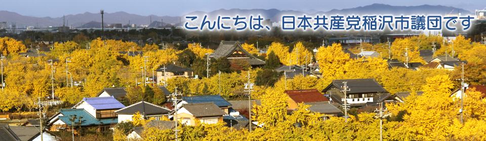 日本共産党稲沢市議団